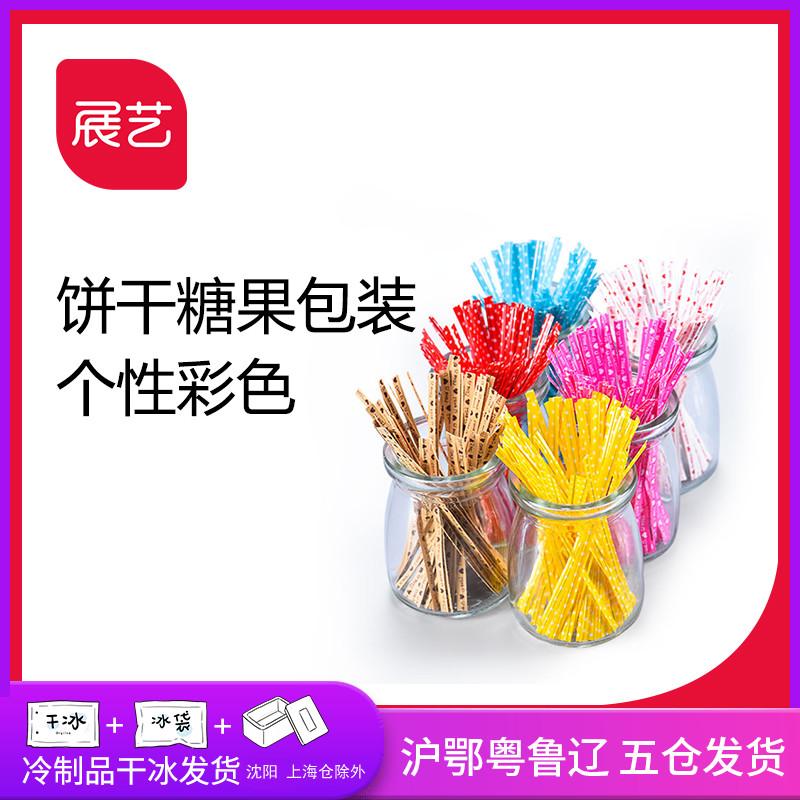 【展艺彩色扎带】饼干棒棒糖蛋糕包装袋子 封口铁丝扎带