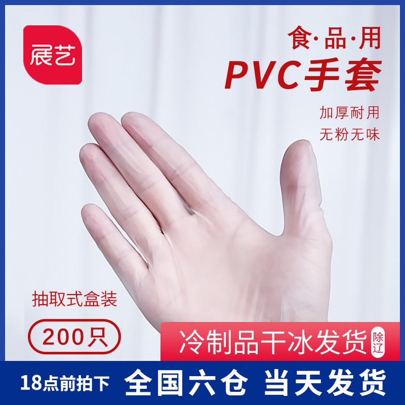 展艺一次性pvc手套食品加厚丁腈乳胶牛轧糖餐饮塑料透明烘焙工具
