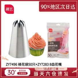 尚巧廚-展藝8齒裱花嘴套裝8齒曲奇溶豆蛋糕奶油裱花嘴袋烘焙工具圖片
