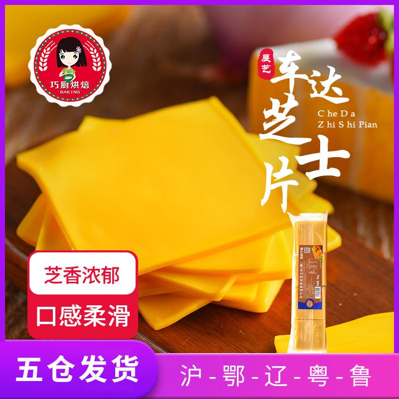妙可蓝多再制干酪片984g即食芝士片奶酪片三明治汉堡面包早餐材料(非品牌)