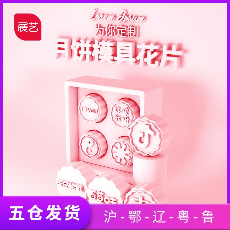 展艺月饼模具中秋广式冰皮单独压杆12月01日最新优惠