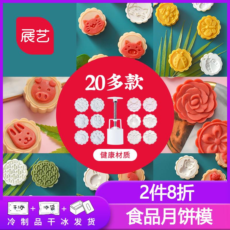 展艺中秋月饼模具 绿豆糕冰皮卡通中国风手压式家用不粘模50g100g