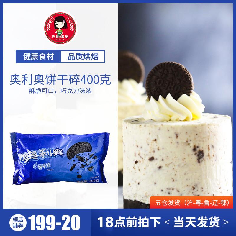 奥利奥饼干碎400g-烘焙蛋糕甜品木糠杯雪媚娘原料中号饼干胚碎屑