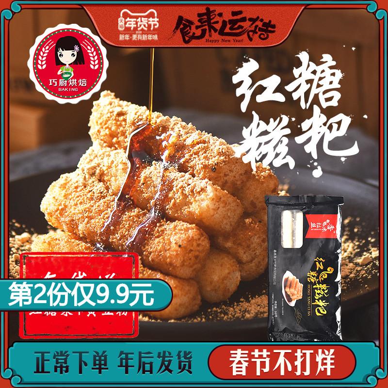 红糖糍粑10条*2袋 火锅食材糯米手工四川特产小吃零食半成品商用