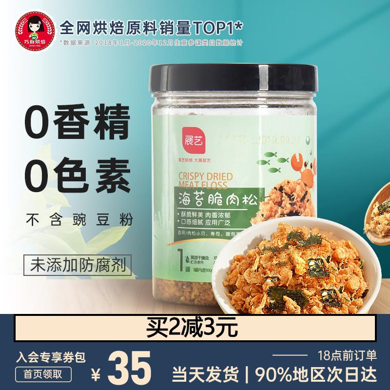尚巧厨-海苔碎肉松寿司专用烘焙罐装家用儿童婴儿饭团食材无添加