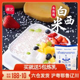 泰国水妈妈白西米500g小西米奶茶店专用非大西米露木薯粉椰浆材料