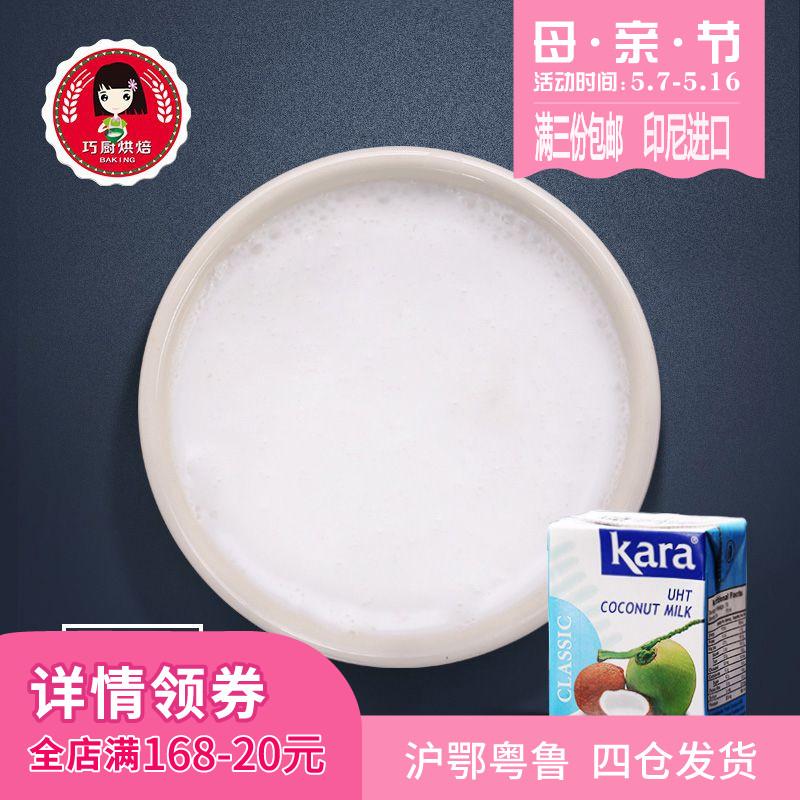 【 своевременно кухня выпекать выпечка _kara писк кокос пульпа 200мл】 индонезия импорт кокос молоко кокос сок саго роса материал
