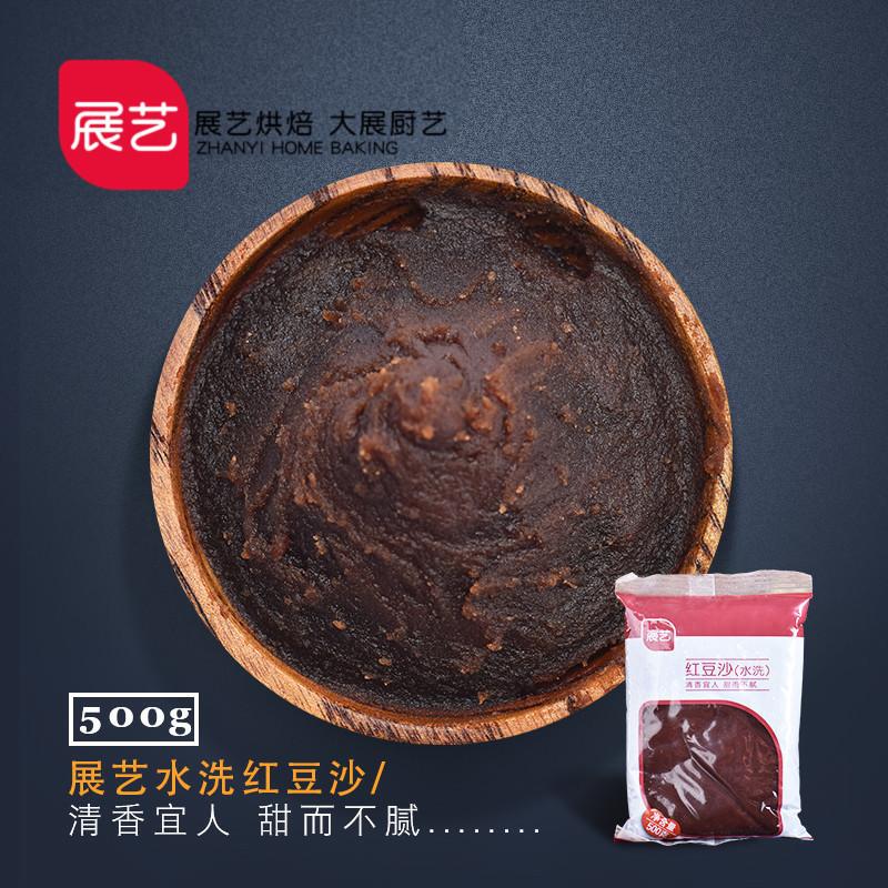 【巧厨烘焙】展艺红豆沙馅 月饼馅 面包绿豆糕馅料蛋黄酥原料500g