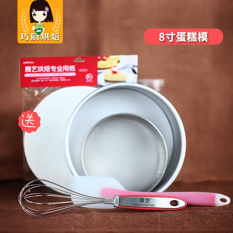 展藝烘焙工具 蛋糕工具套餐 西點模具 蛋糕模 麵粉篩 刮刀 打蛋器
