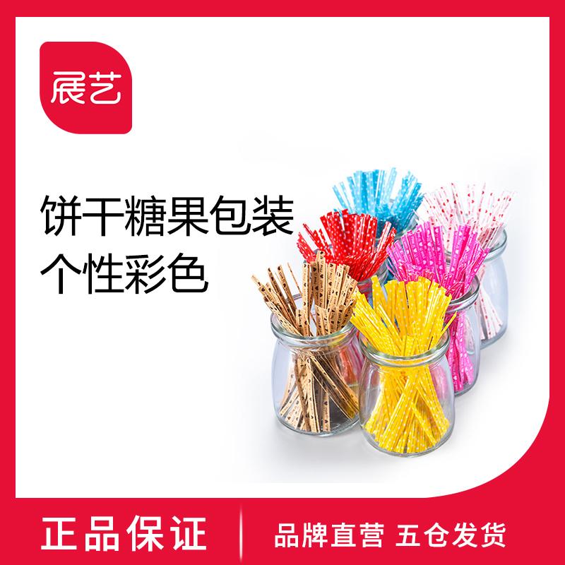 【清仓价_展艺彩色扎带】饼干棒棒糖蛋糕包装袋子 封口铁丝扎带