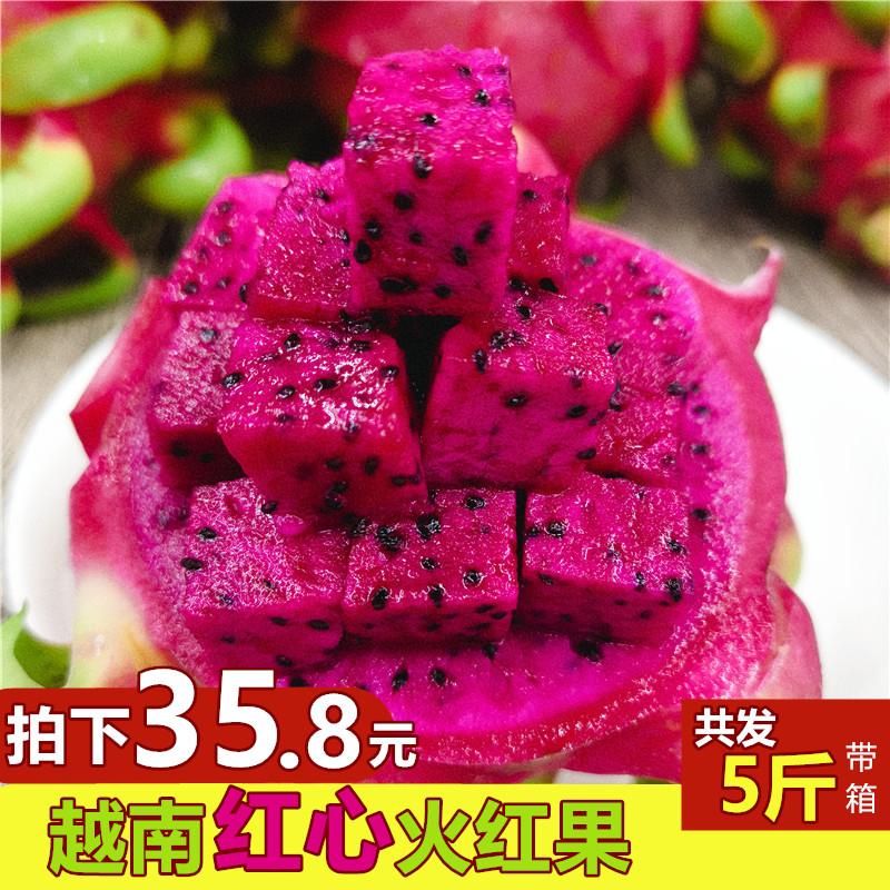 越南火龙果红心带箱5斤新鲜红肉火龙果当季热带水果进口水果(用54.2元券)