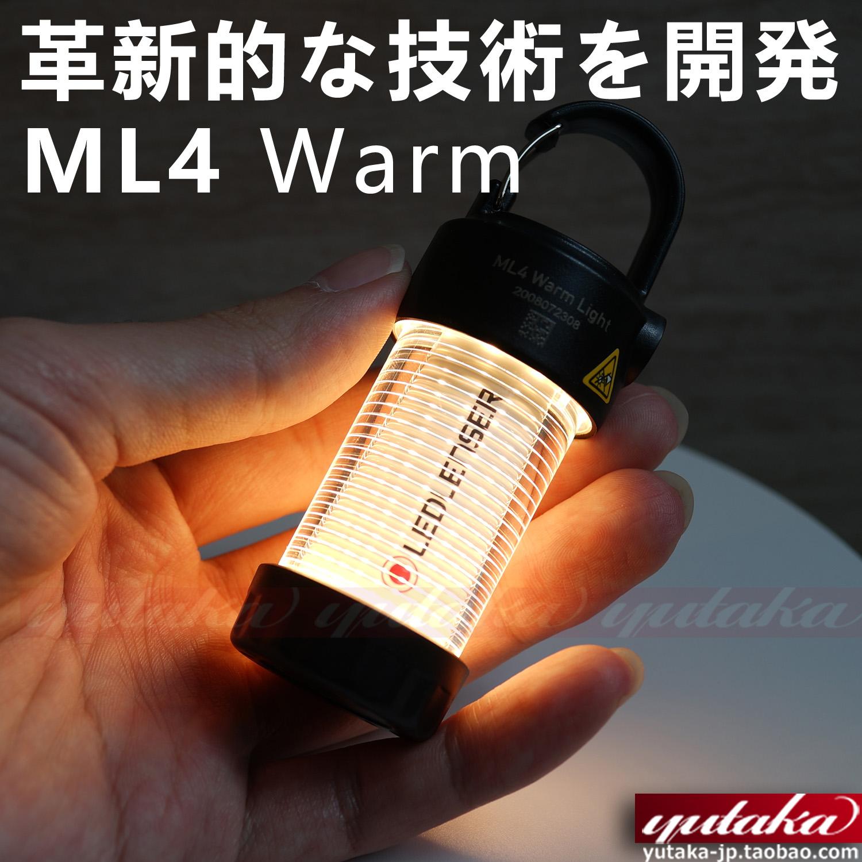 德国Ledlenser ML4 ML6户外超轻充电露营灯帐篷灯便携应急手电筒