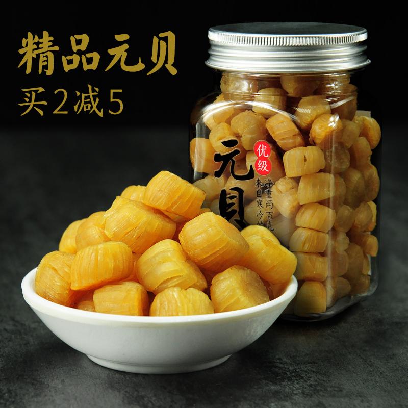 精品大干贝海鲜干货200g淡干大瑶柱扇贝食尚农场优级元贝罐装