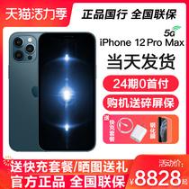官方正品手机MaxPro12iPhone苹果Apple