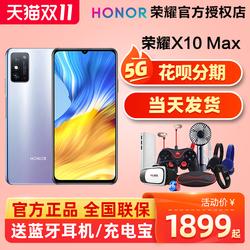 【咨询优惠40 200元商品劵】华为HONOR 荣耀X10 Max 5G版手机正品10xmax官方旗舰店30s大屏x10pro全网通