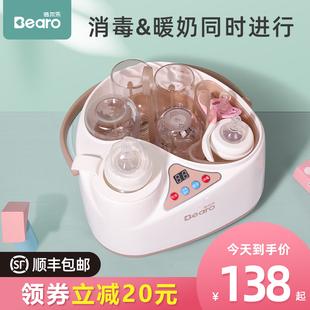 倍尔乐温奶器消毒器二合一智能暖奶器婴儿奶瓶消毒锅恒温热奶器图片