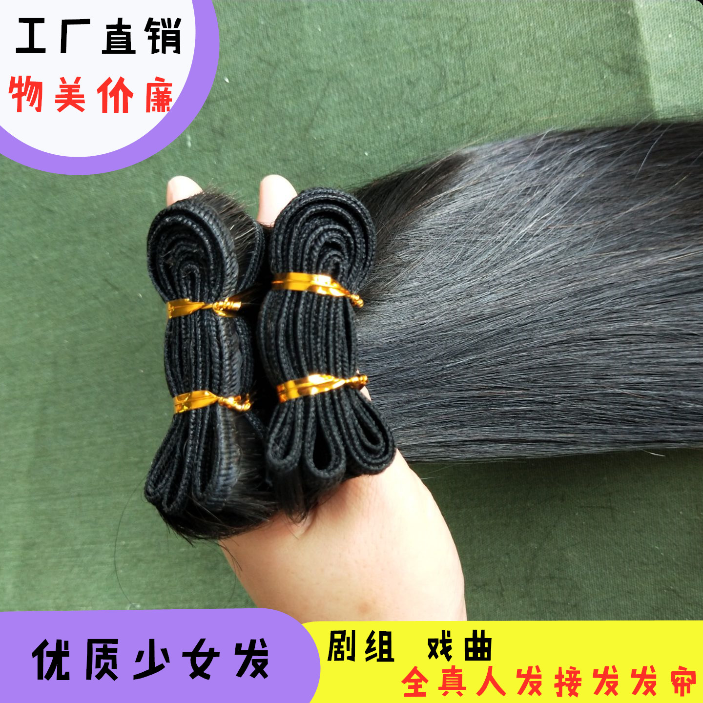 Flat head straight strip real hair curtain drama costume knitting wig piece traceless virgin hair sewing clip