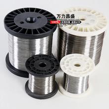 304不锈钢丝 电梯放样线蜂框线切割捆扎 0.3/0.4/0.5/0.6mm按公斤