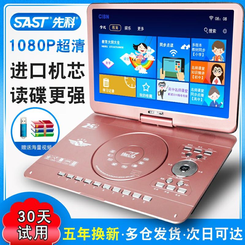 SAST/先科198D高清移动DVD播放机便携式老人看戏广场舞vcd影碟机家用evd儿童一体迷你小电视cd碟片播放器WiFi