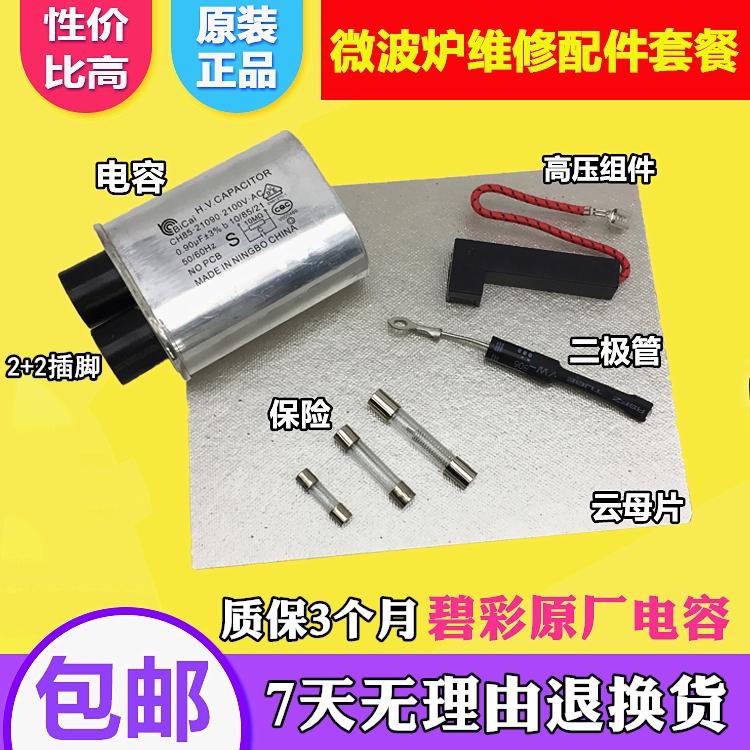 原装美的微波炉高压电容 单向二极