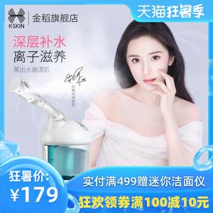 金稻蒸脸器美容仪家用离子喷雾机蒸脸机脸部热喷补水美白脸部嫩肤