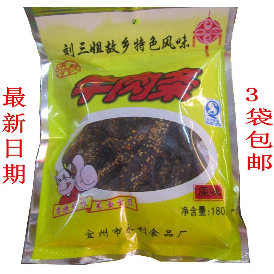 広西劉三姐永利の牛肉干し180 gの牛肉の干し肉、桂林の特産品、たっぷり3袋が郵送されています。