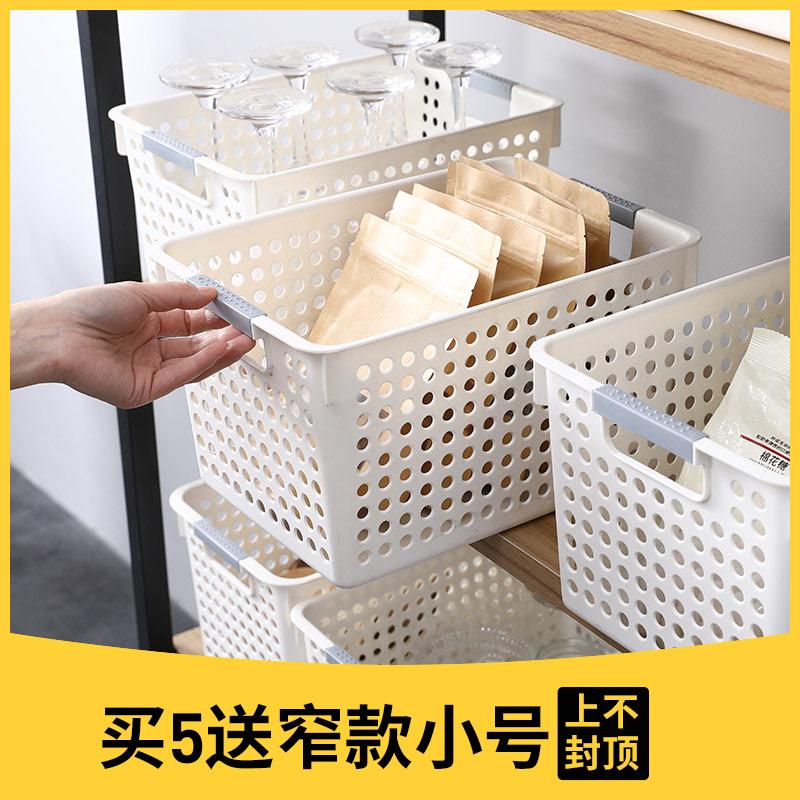 创意家居塑料厨房杂物水果收纳篮