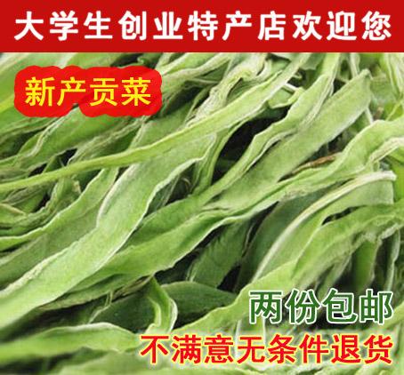 两份包邮无叶贡菜苔干250g 农家干货土特产脱水蔬菜干菜 非莴笋干
