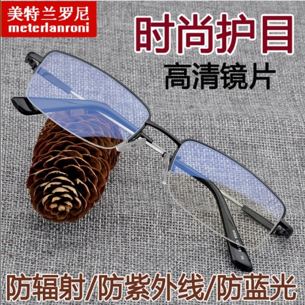 Anti radiation, anti blue light, anti ultraviolet glasses mens and womens half frame pure titanium mobile phone computer eye protection diopter free flat lens