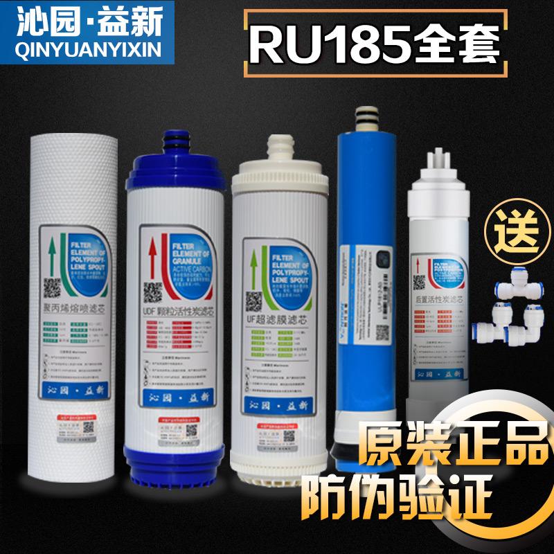 沁园益新净水器滤芯适用于沁园R0/RU185 J A B C I D E F H热销45件有赠品