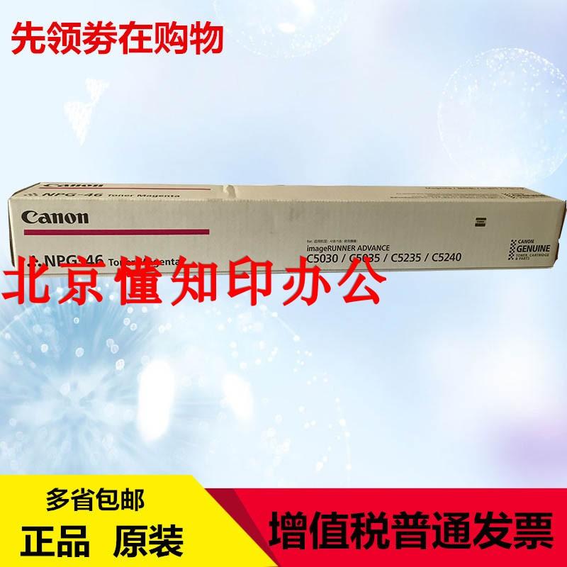 原�b正品佳能NPG-46粉盒�t色墨粉C5030/C5035/C5235/C5240 碳粉