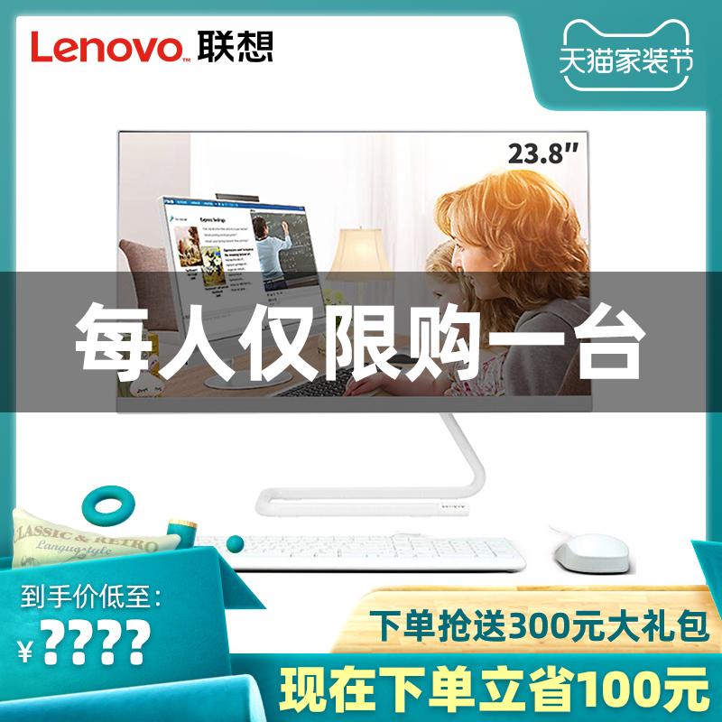 联想一体机台式机电脑AIO520-22G4900T/i3全套超薄家用商用收银办公21.5英寸游戏型官方旗舰店官网兼容win7