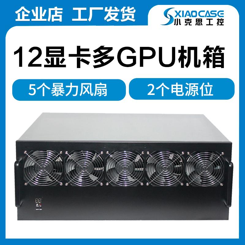 12显卡8显卡机箱映泰TB250-BTCPRO主板309030805700xt双电源多gpu