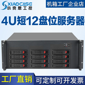nas机箱企业级热插拔12硬盘位atx主板短4u服务器存储机架式多盘位