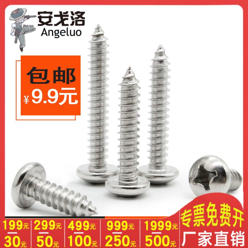 M2.2M2.6M3自攻丝304不锈钢圆头自攻 十字盘头螺钉木螺丝钉自攻丝