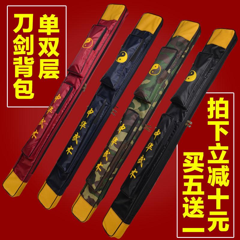 Тай-чи меч мешок меч крышка меч пакет утолщённый скот мышца белье двойной меч мешок многофункциональный ушу нож меч мешок