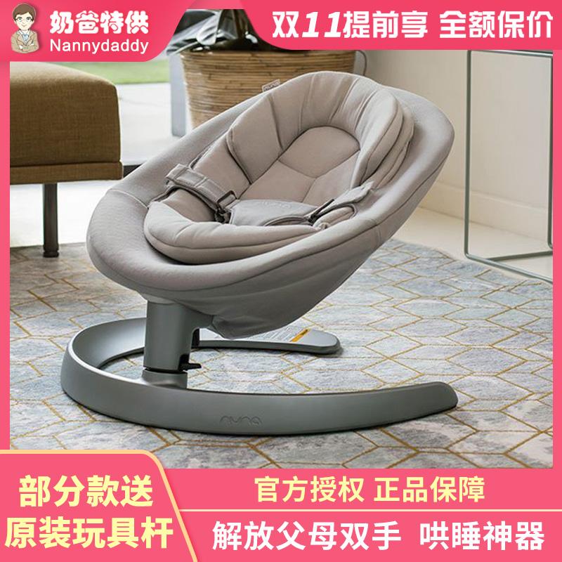 现货19款荷兰Nuna Leaf新生婴儿摇椅宝宝安抚摇篮无辐射哄睡神器