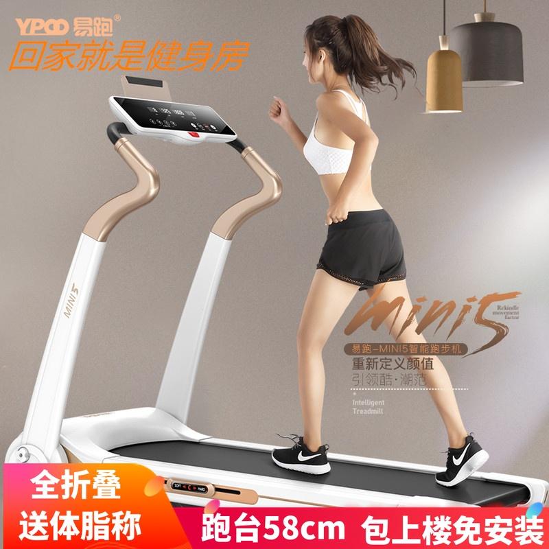 易跑MINI5X跑步机家用款 多功能静音小型室内折叠简易电动减肥女