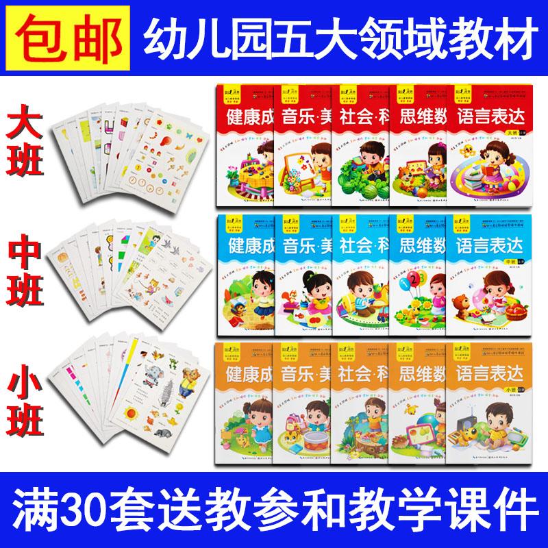 五大领域教材幼儿园小中大班学前班用书全套教学课本教科书幼儿