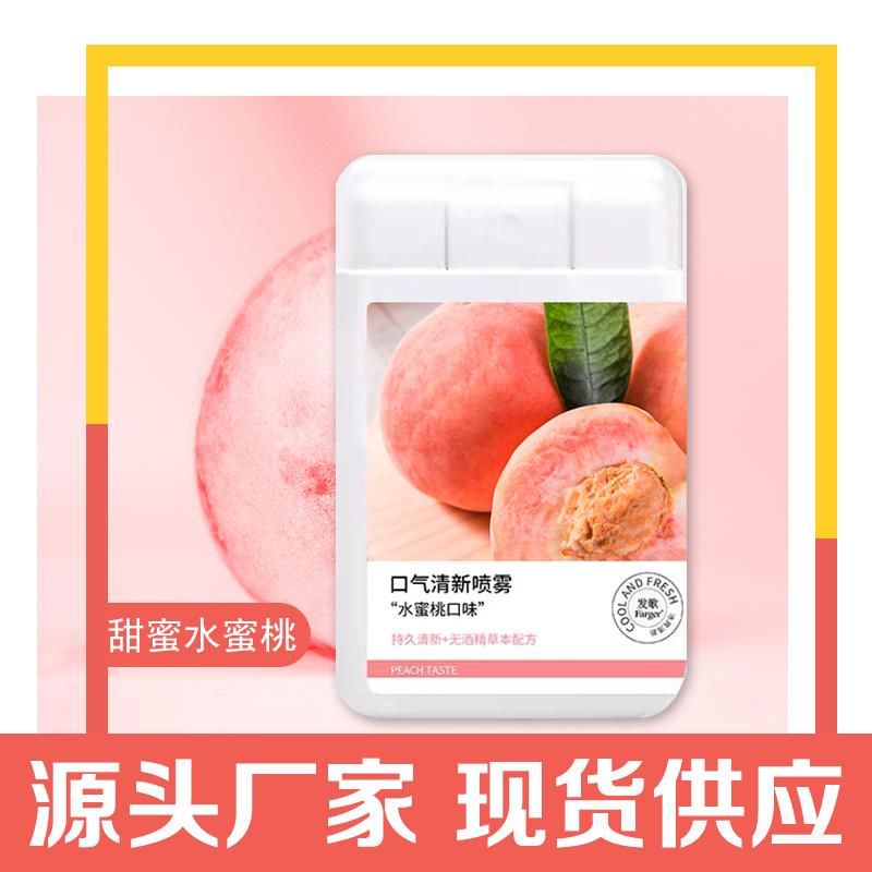 水蜜桃味口气清新剂口腔喷雾女持久型水果便携去口臭除口臭重口喷