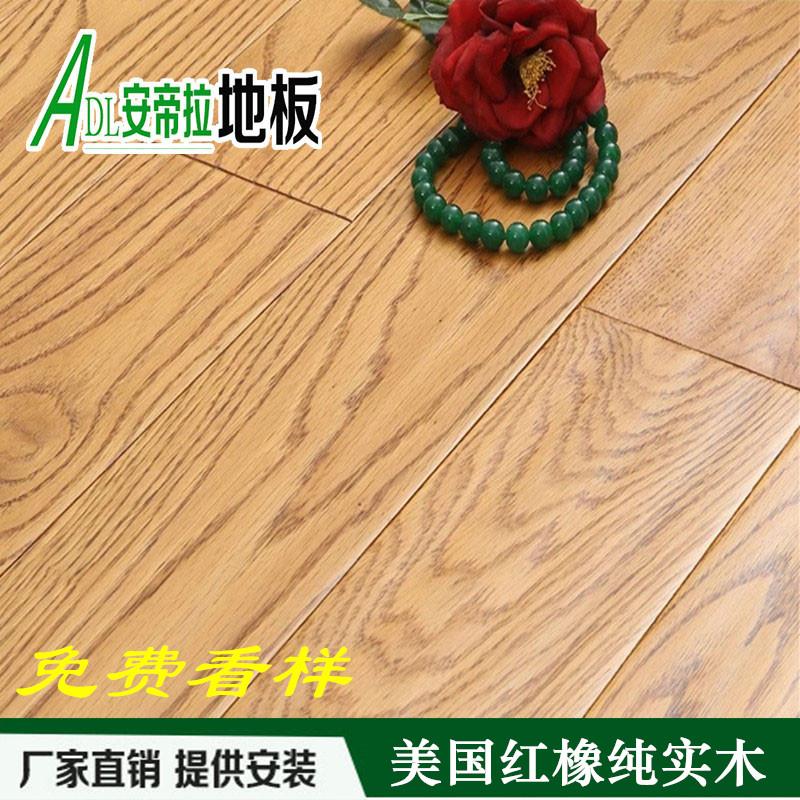 纯实木地板厂家直销原木卧室家用仿古耐磨155宽板A级美国红橡木