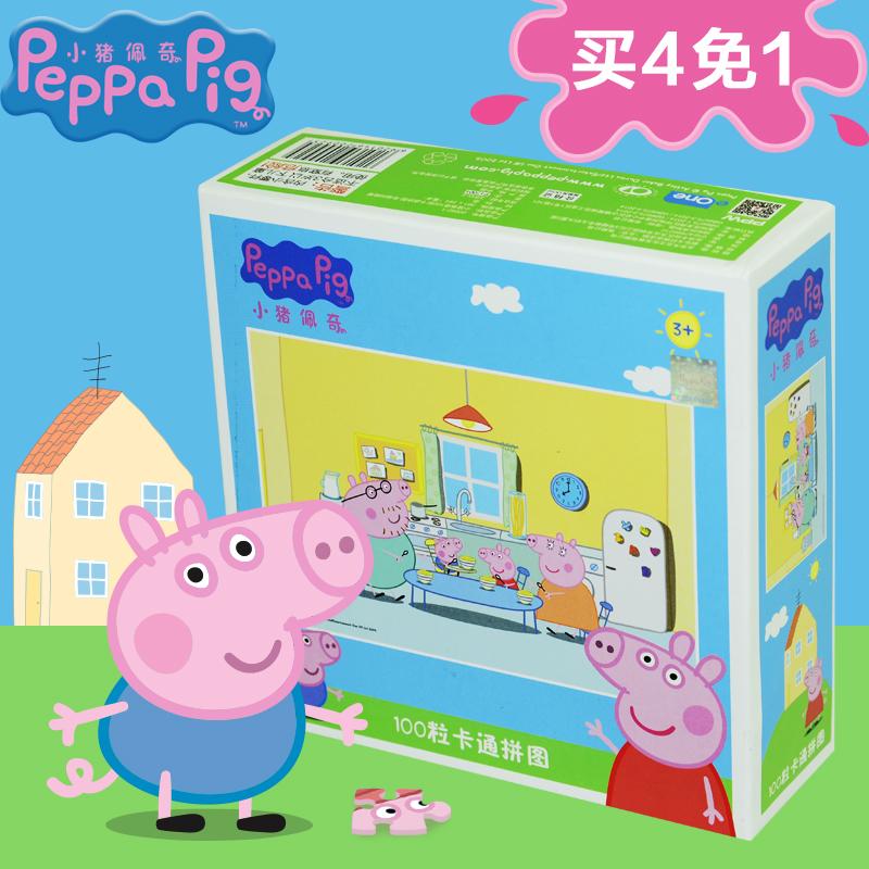 小猪佩奇拼图48 /100片益智力玩具13.80元包邮