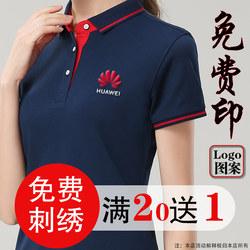 POLO衫定制夏季t恤工作班服广告文化衫纯棉翻领短袖刺绣印字logo