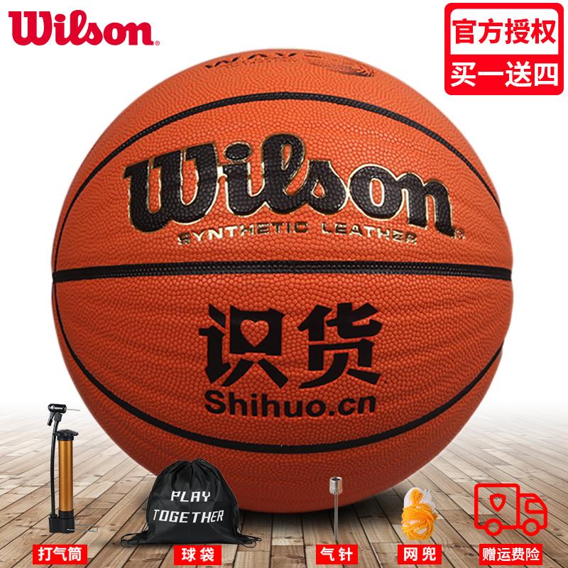 威尔胜WILSON篮球正品质感室外防滑吸湿耐打虎扑识货官方7号成人