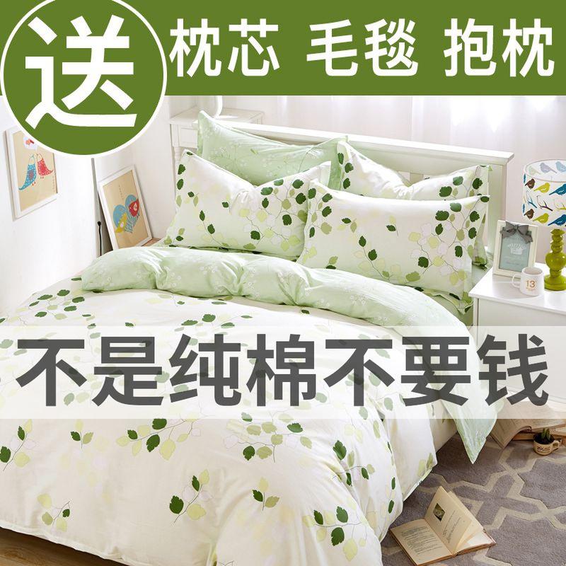 四件套全棉纯棉简约现代秋冬季亲肤北欧1.8m床上用品网红床单被套