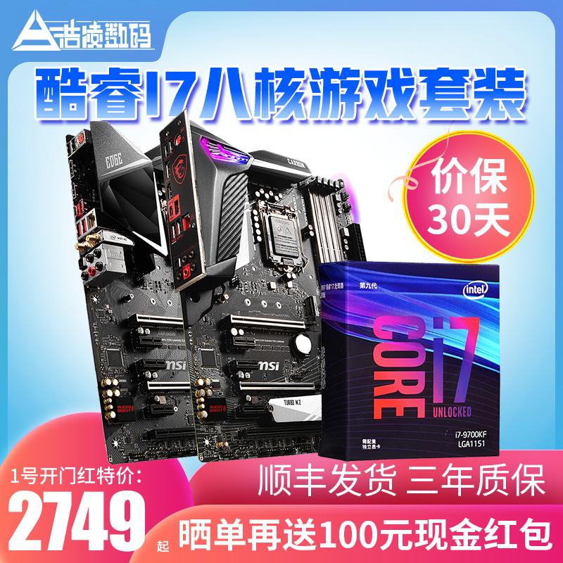 英特尔I7 9700K/F 9700KF CPU主板套装搭微星Z390 EDGE TOMAHAWK