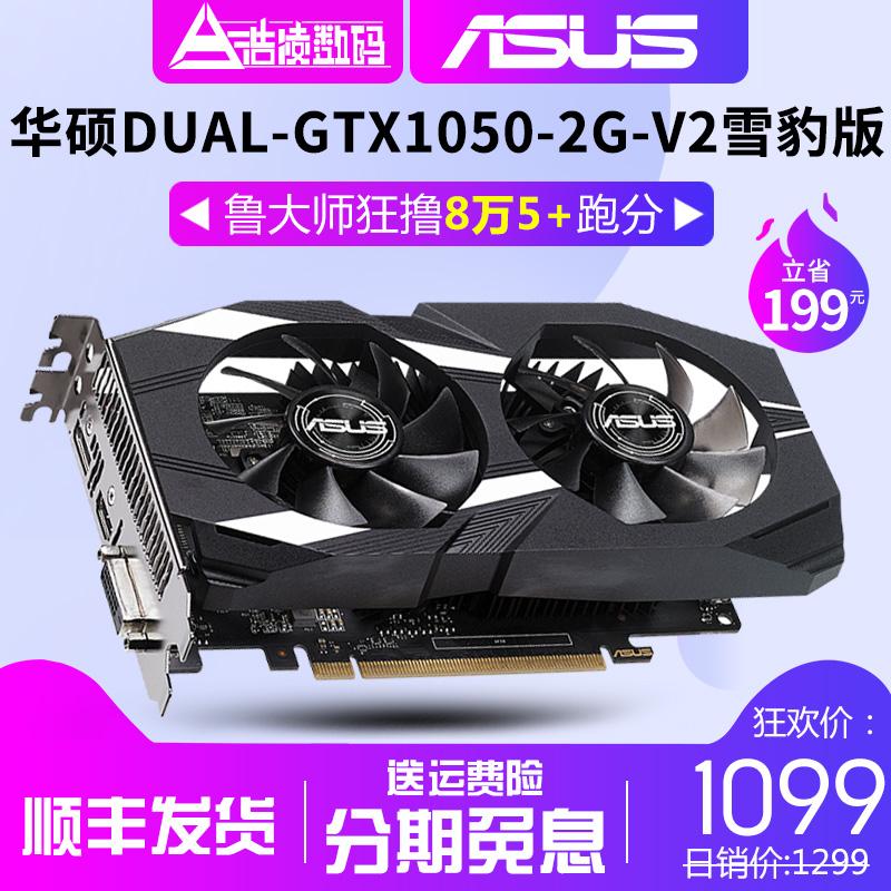 華碩DUAL-GTX1050-2G雪豹版獨立顯卡超GTX750TI GTX960 RX470 4G