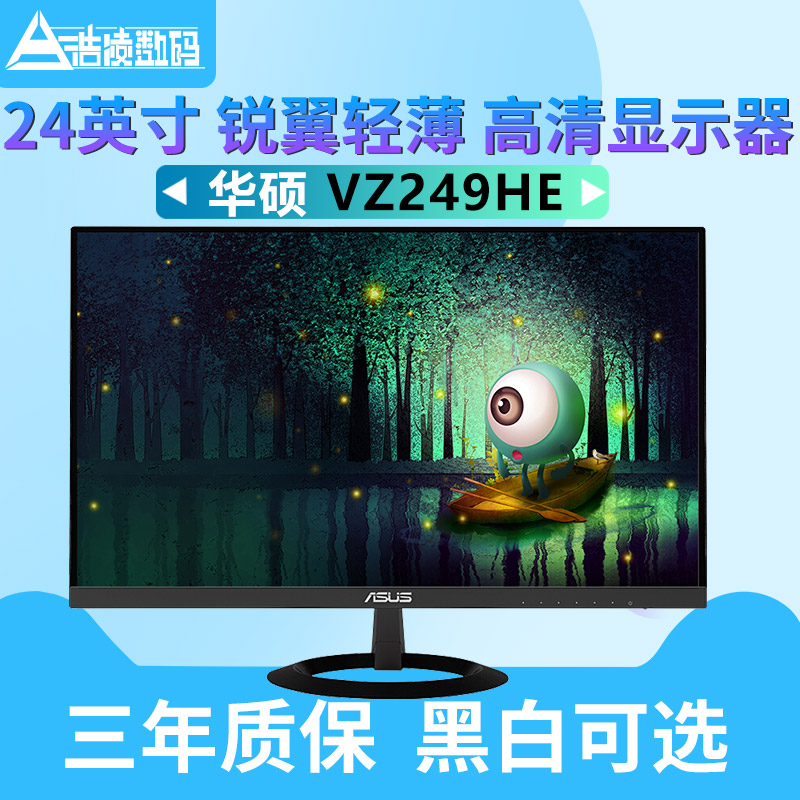 华硕VZ249HE电脑显示器24英寸PS4高清台式液晶游戏显示屏屏幕IPS