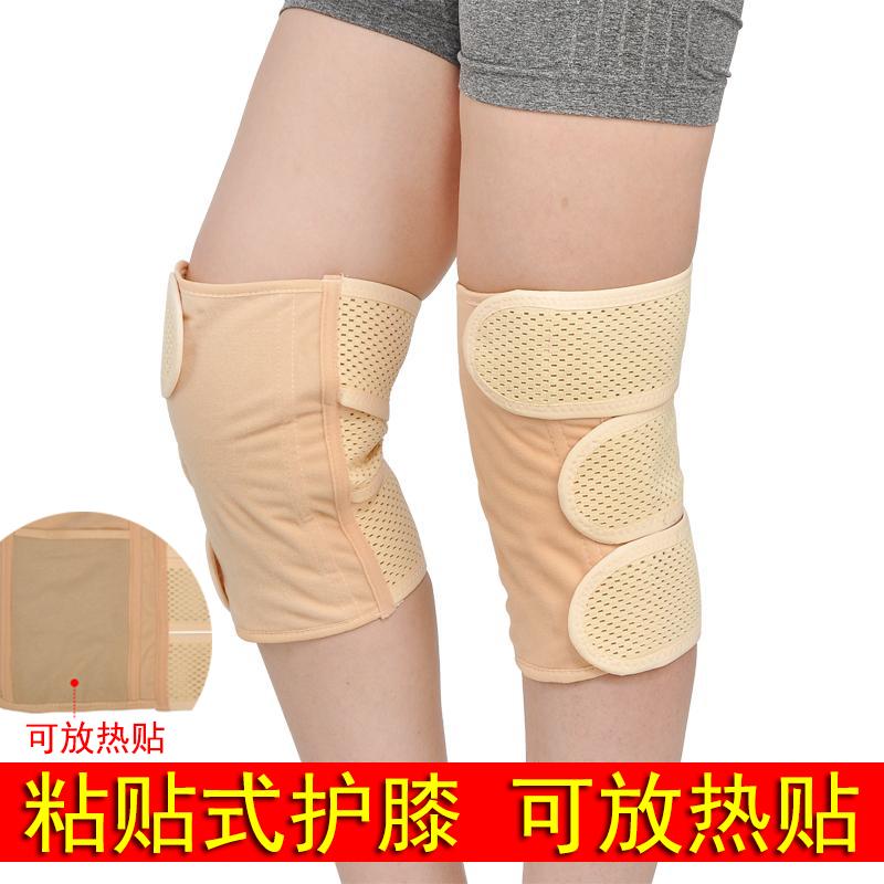 护膝盖保暖女男老寒腿防寒关节可放发热贴夏季超薄款无痕运动护漆限100000张券