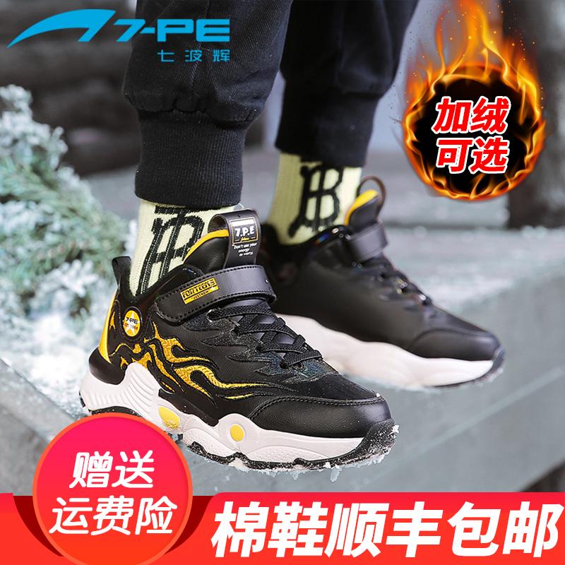 七波辉男童鞋儿童二棉鞋2020秋冬季男童保暖运动鞋加绒大棉鞋大童